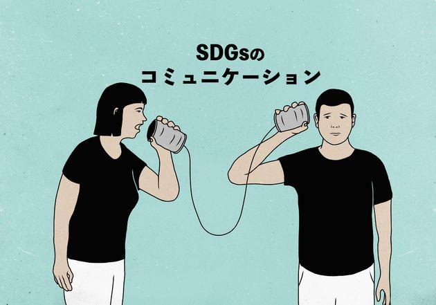 SDGsのコミュニケーション