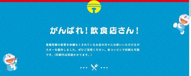 ドラえもんの公式サイトには、飲食店への応援メッセージが掲載されている