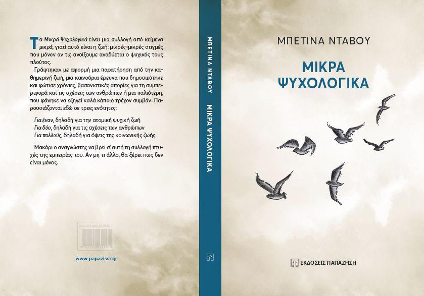 Μπετίνα Ντάβου: Η έλλειψη της φυσικής επαφής ειδικά στις στενές μας σχέσεις, μας