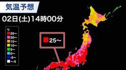 全国各地で25℃超え、京都や名古屋は30℃超える初真夏日に。室内でも熱中症に注意