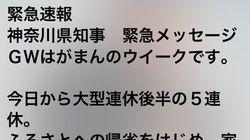 神奈川県が緊急速報メールで外出自粛の徹底要請。「災害かと思った」と驚きや戸惑いの声も