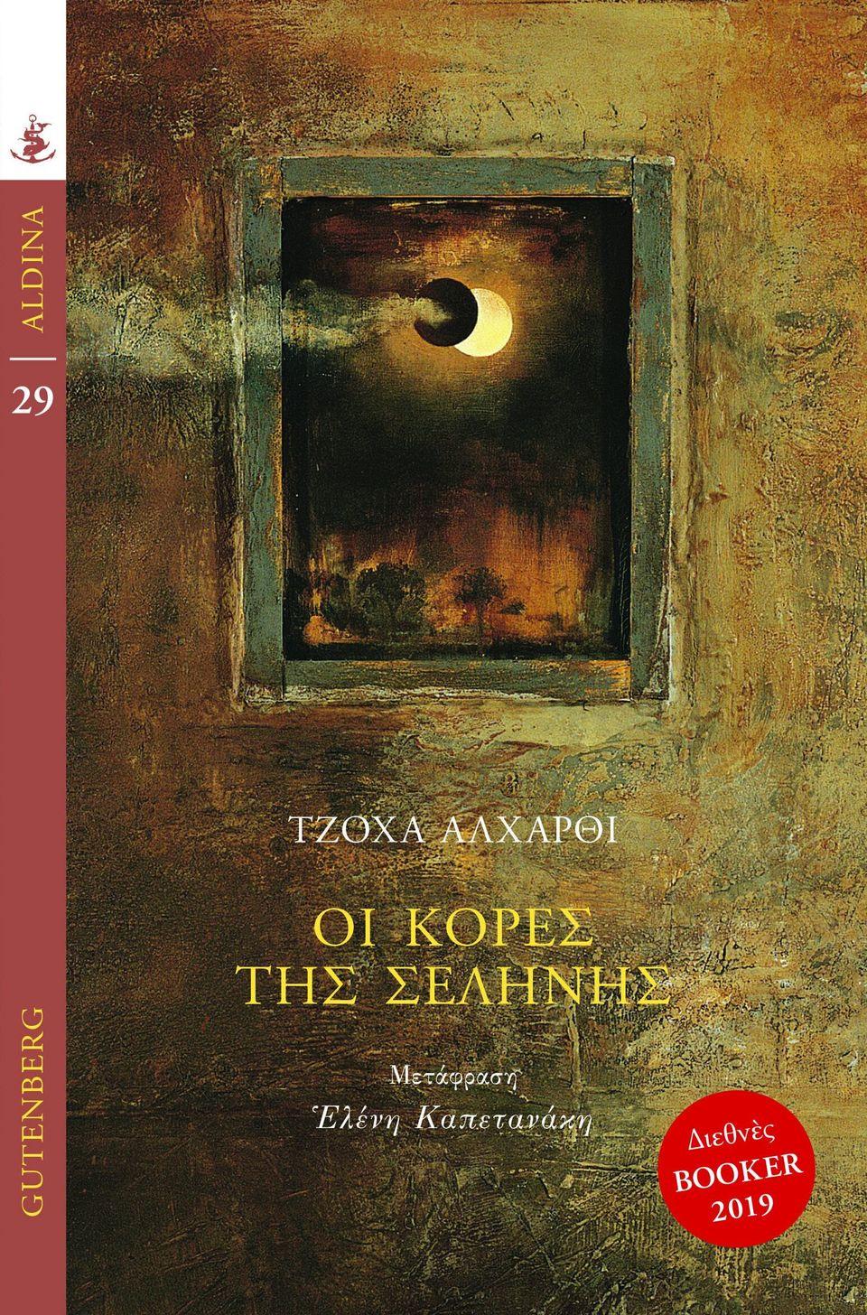 Δέκα + 2 νέα βιβλία για τον Μάιο και επιστροφή στα