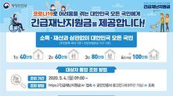 '긴급재난지원금' 지급이 내일(4일)부터
