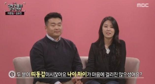 이원일 셰프, 김유진