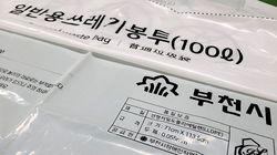'100ℓ 쓰레기봉투 판매 금지' 지자체에 부천시도