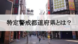 「特定警戒都道府県」はどこ?