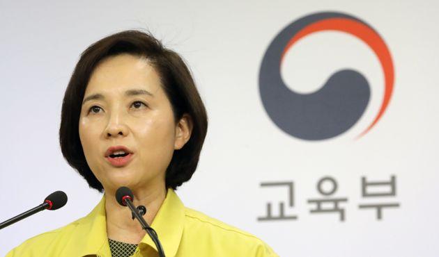 유은혜 사회부총리 겸 교육부