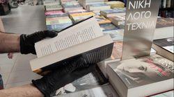 Τι είδαμε στα βιβλιοπωλεία της Αθήνας την πρώτη μέρα μετά την