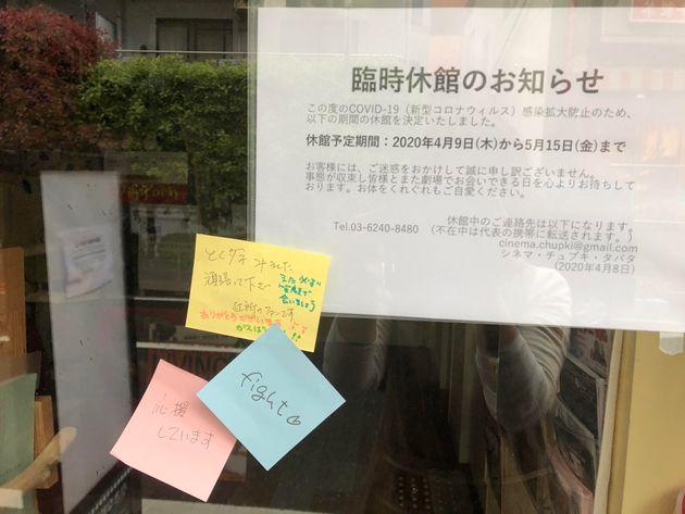 休館後、チュプキの入り口には応援メッセージの付箋が貼られた