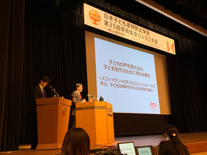 神戸市で開催された日本子ども虐待防止学会での基調講演