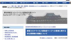 感染者495人分の氏名や入院先を公式サイトで公開。愛知県庁「エクセルファイルを誤って...」