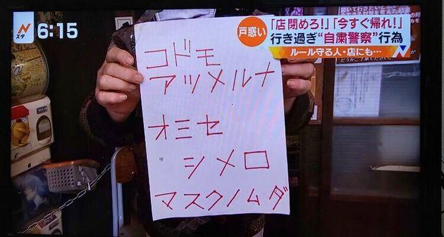 일본에 등장한 '자숙 경찰'들이 휴업하지 않는 가게에 '애들을 모으지 마 / 가게 닫아 / 마스크를 쓸모 없게 만든다'고 적은 종이를 붙여 둔