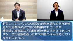 山中伸弥教授「経済再開の鍵は徹底的な検査と陽性者の隔離」【新型コロナ】