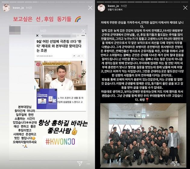 조권 동료 반박글, 조권