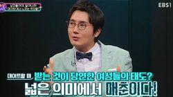 '싱글벙글쇼' 새 DJ 정영진 과거 여혐 논란에 MBC가 발표한