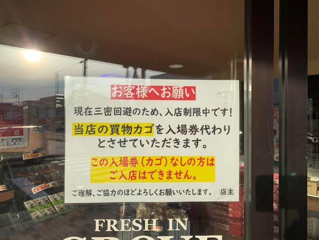 入店制限への協力を呼びかける貼り紙