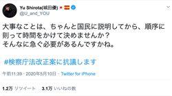 """『#検察庁法改正案に抗議』、城田優さんや小泉今日子さんら俳優も""""参加""""。「理解不能」「そんなに急ぐ必要あるんですかね」"""