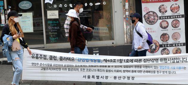 8일 신종코로나 바이러스 감염증(코로나19) 확진자가 다녀가면서 폐쇄된 서울 용산구 우사단로 클럽 주변에 코로나19 주의 현수막이 붙어