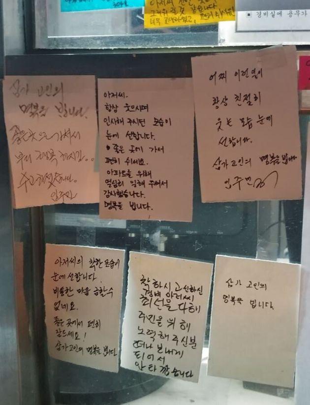 경비원 A씨의 죽음이 알려진 10일 오후 A씨가 일했던 서울 강북구의 한 아파트 단지 경비실 앞에는 작은 추모의 장이