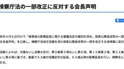 検察庁法改正案、なぜ三権分立が揺らぐ?日弁連副会長「検察官は司法に密接に関わっている」
