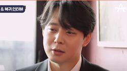 '마약 투약' 박유천이 1년 만의 인터뷰에서 한