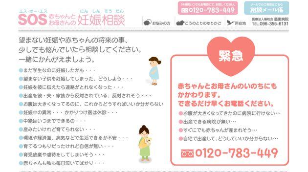 慈恵病院のサイトにある妊娠相談窓口