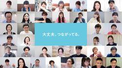 (動画)佐藤健さんや天海祐希さんら総勢37人がリモート出演。サントリーが新CMを公開「話そう。みんなで」【新型コロナ】