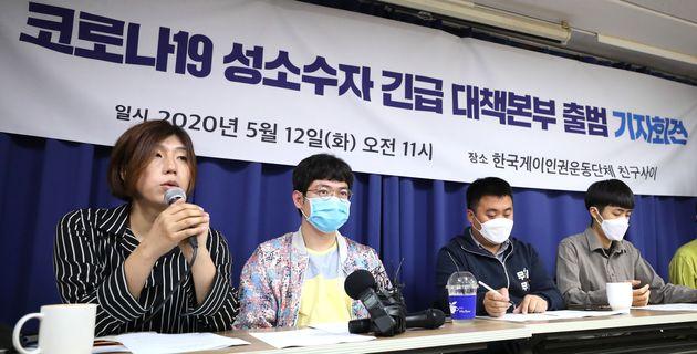코로나19 성소수자 긴급 대책본부 출범 기자회견