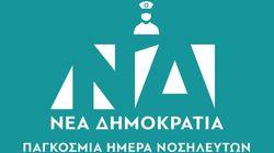 Η Νέα Δημοκρατία τιμά τις νοσηλεύτριες και τους νοσηλευτές της