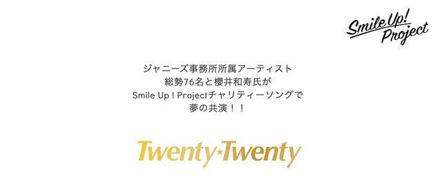 76名が参加する期間限定ユニット「Twenty★Twenty」が始動することが明かされた。