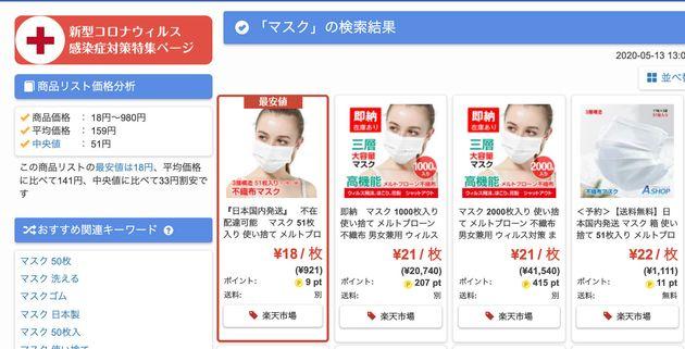 「マスク通販最安値.com」で見られるマスクの最安値(5月13日13時時点)