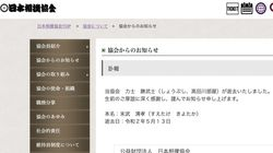高田川部屋の力士・勝武士さん死去。新型コロナによる肺炎で多臓器不全に【新型コロナウイルス】