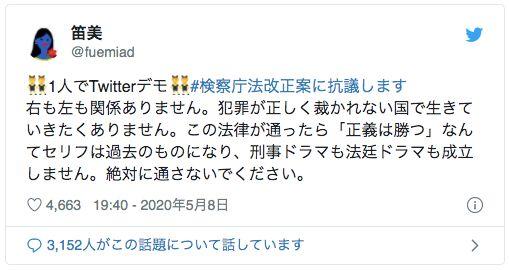 笛美さんが発信した初めてのオンラインデモツイート