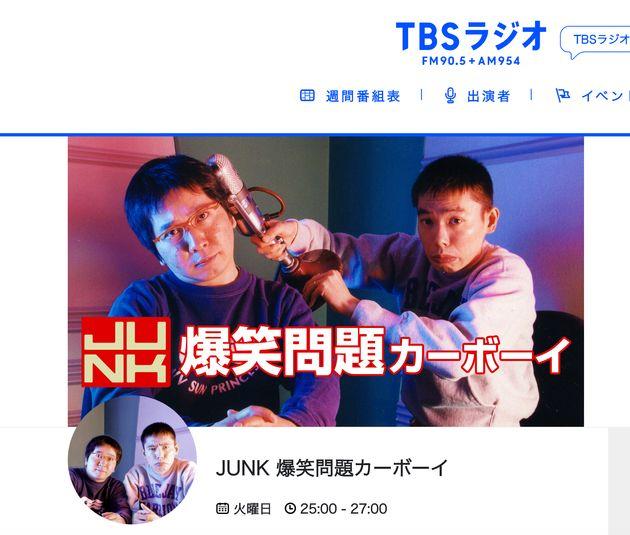 TBSラジオ 『JUNK
