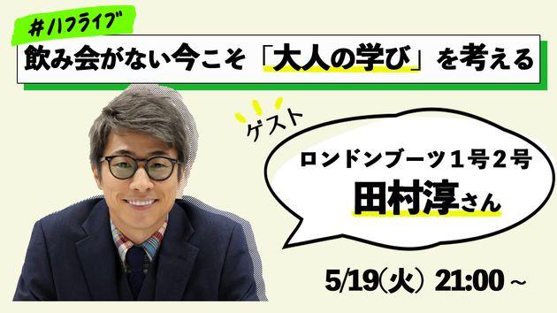 ハフライブ5月19日生配信!