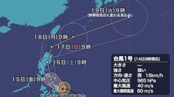 強い台風1号がフィリピン接近