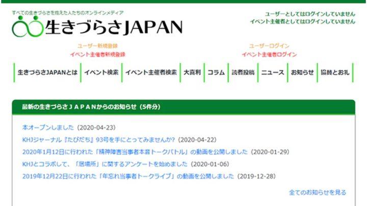 「生きづらさJAPAN」のトップページ