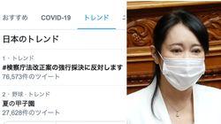 「#検察庁法改正案の強行採決に反対します」がTwitterトレンド1位に。森雅子法相が午後に答弁へ