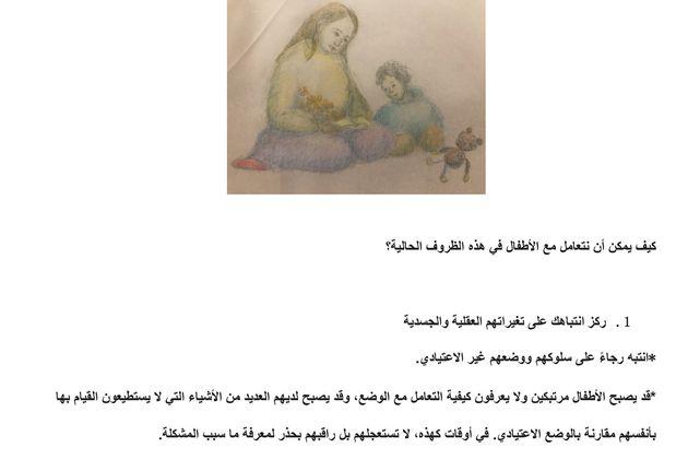 アラビア語に翻訳された「新型コロナウイルスに関してのこころとからだのケアvol1」の一部