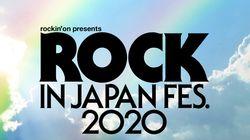 夏フェス「ROCK IN JAPAN FESTIVAL