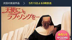 映画『天使にラブ・ソングを…』が5月15日の金曜ロードショーに!大ヒットコメディー映画を再び