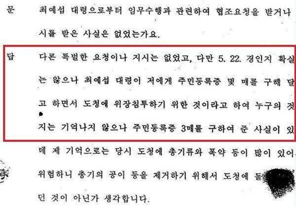서의남 광주 505보안부대 중령 검찰