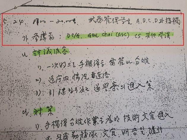 김기석 전투교육사령부(전교사) 부사령관이 쓴 '수습대책위 위원 접촉사항'이라고 적힌