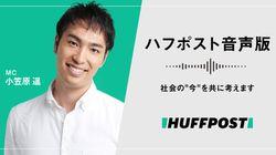 """【新コンテンツ】『ハフポスト音声版』、5月21日より配信スタート。週1回、あなたの""""耳""""に情報をお届けします"""