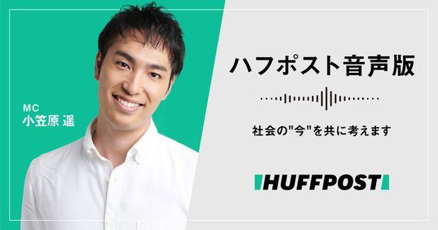 5月21日(木)から新しく配信がスタートする『ハフポスト音声版』。コンテンツのパーソナリティは、フリーアナウンサーでハフポスト日本版ニュースエディターの小笠原