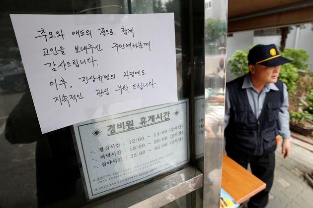 '주민 갑질'에 시달리다 극단적 선택을 한 아파트 경비원이 일했던 서울 강북구 아파트 경비실에 고인의 유가족 측의 메모가