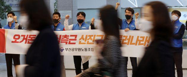 신진구 보좌관 출근 저지 집회를 여는 부산시공무원노조.