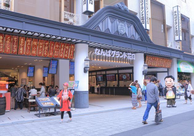 営業を中止している大阪のなんばグランド花月劇場