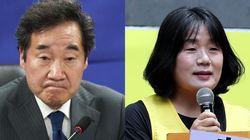 이낙연, 민주당 지도부에 '윤미향 조사·조치' 의견