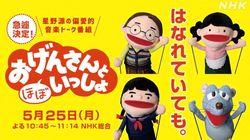 「NHKなのに焦らし方がやばい」